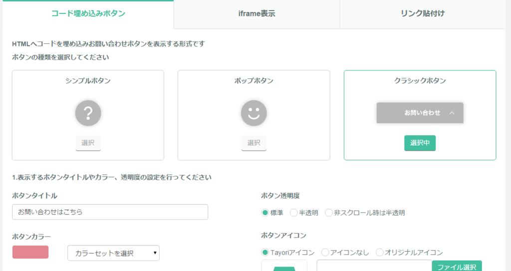 コード埋め込みボタン Tayori