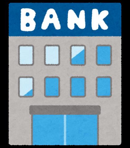 銀行 イラスト