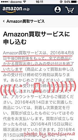 Amazon 買取 終了