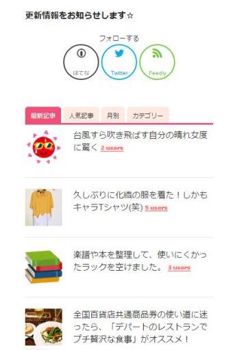 ブログテーマ変更