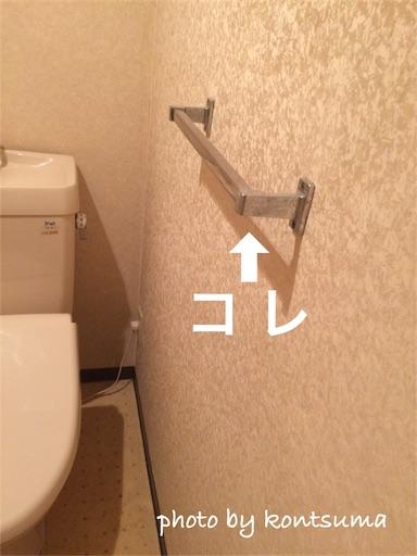 トイレ タオルかけ