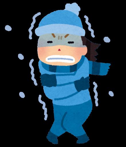 寒い イラスト