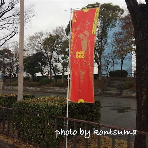 真田丸 大阪城