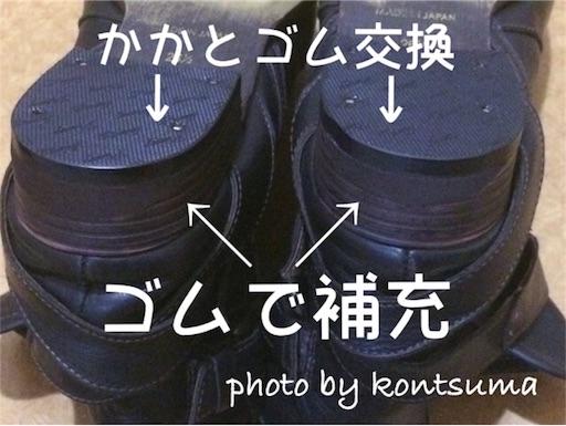 靴修理 アフター