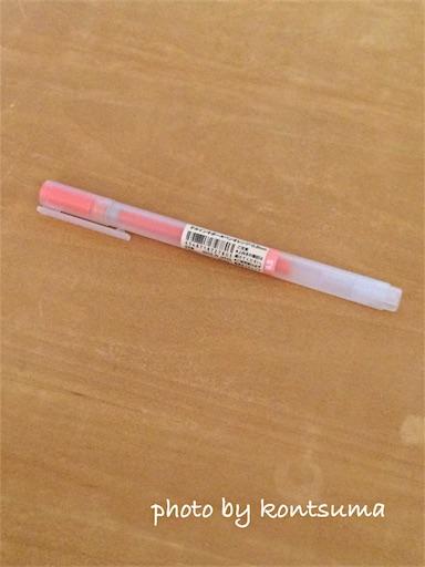 無印良品 ゲルインキボールペン