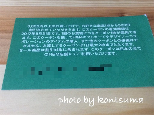 H&M リサイクル