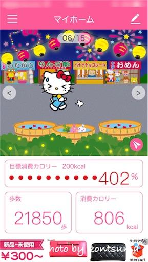 おさんぽ アプリ ハローキティ