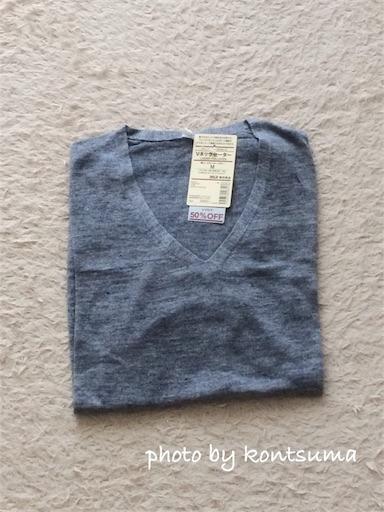 無印良品 リネンVネックセーター