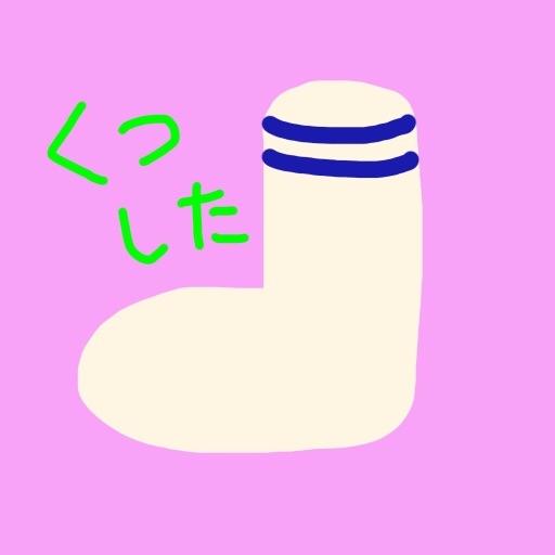 靴下 イラスト