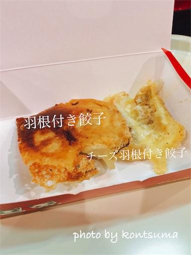 餃子スタジアム 羽根付き餃子