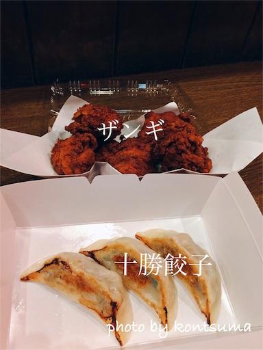 餃子スタジアム 北海十勝餃子 ザンギ