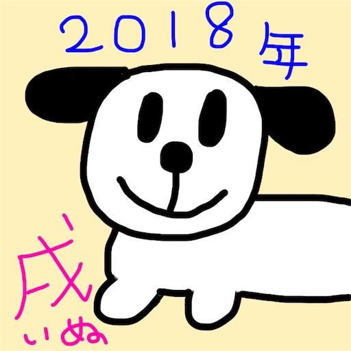 2018年 戌
