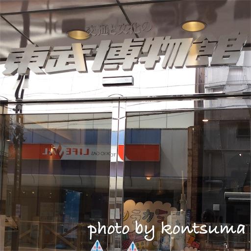東武博物館 入口