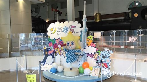 東武博物館 ソラカラちゃん