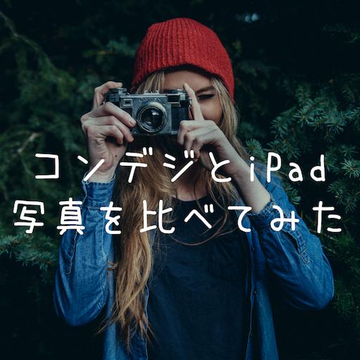 コンデジ iPad 比較 写真