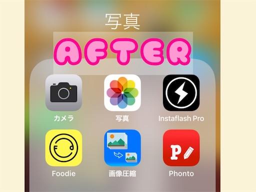 写真 アプリ after