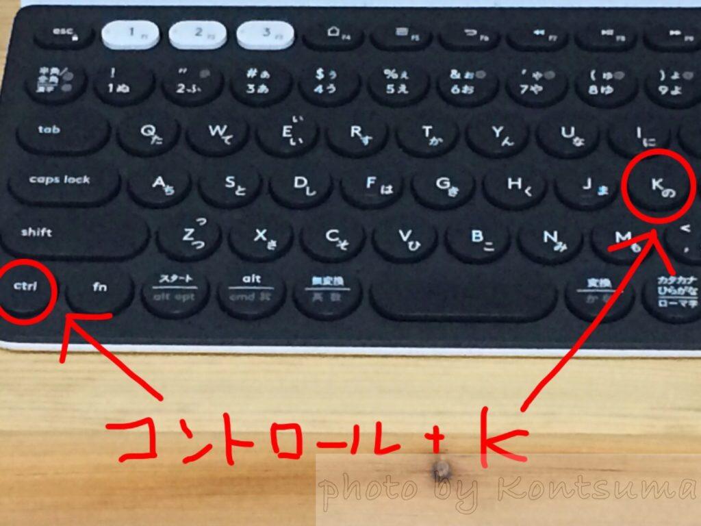 コントロール+K