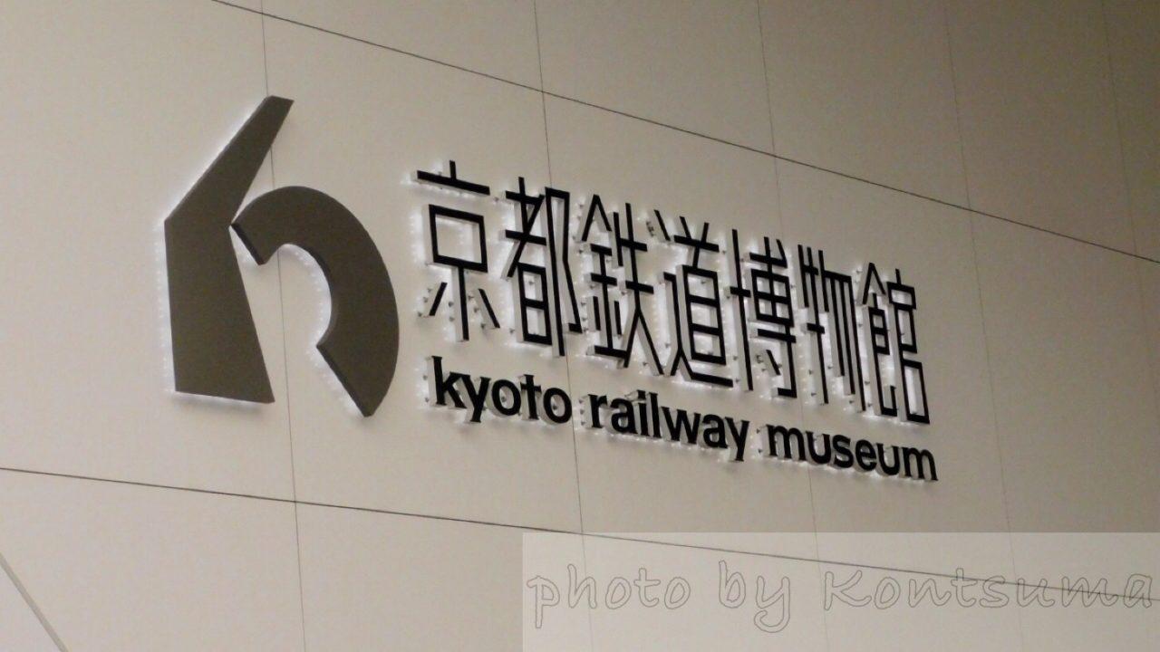 京都鉄博アイキャッチ