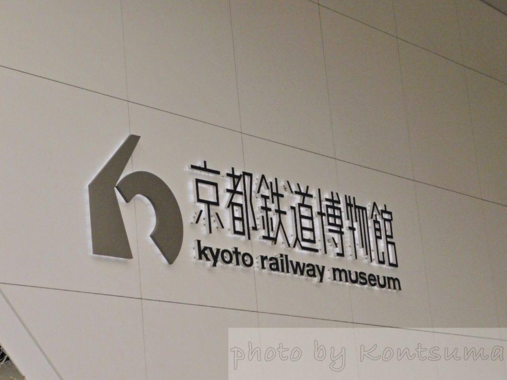 京都鉄博ロゴ
