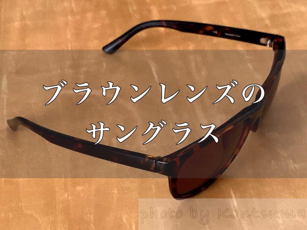ブラウンレンズのサングラス