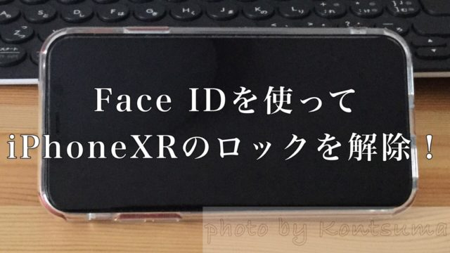 Face IDアイキャッチ
