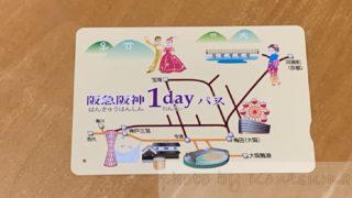 阪急阪神1dayパスアイキャッチ