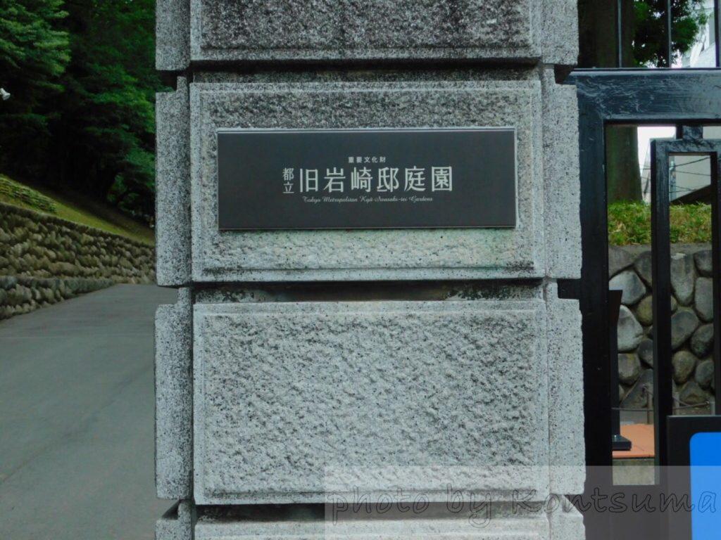 旧岩崎邸庭園正門