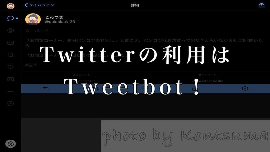 Tweetbotアイキャッチ