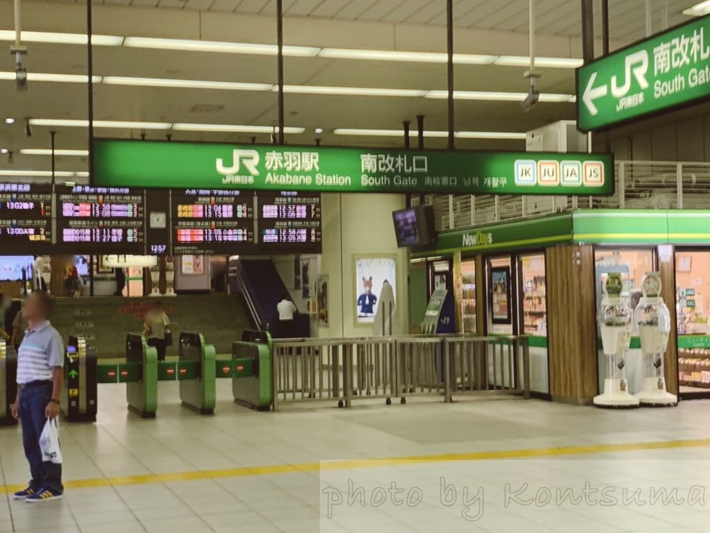 赤羽駅南口