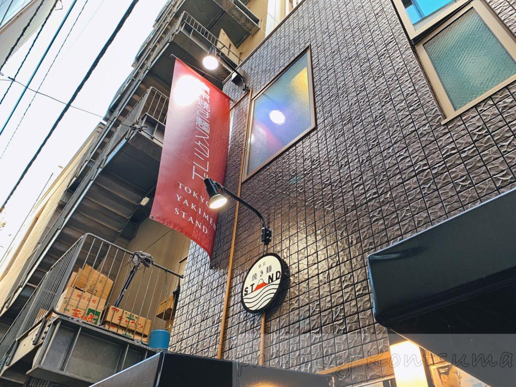焼き麺スタンド外観