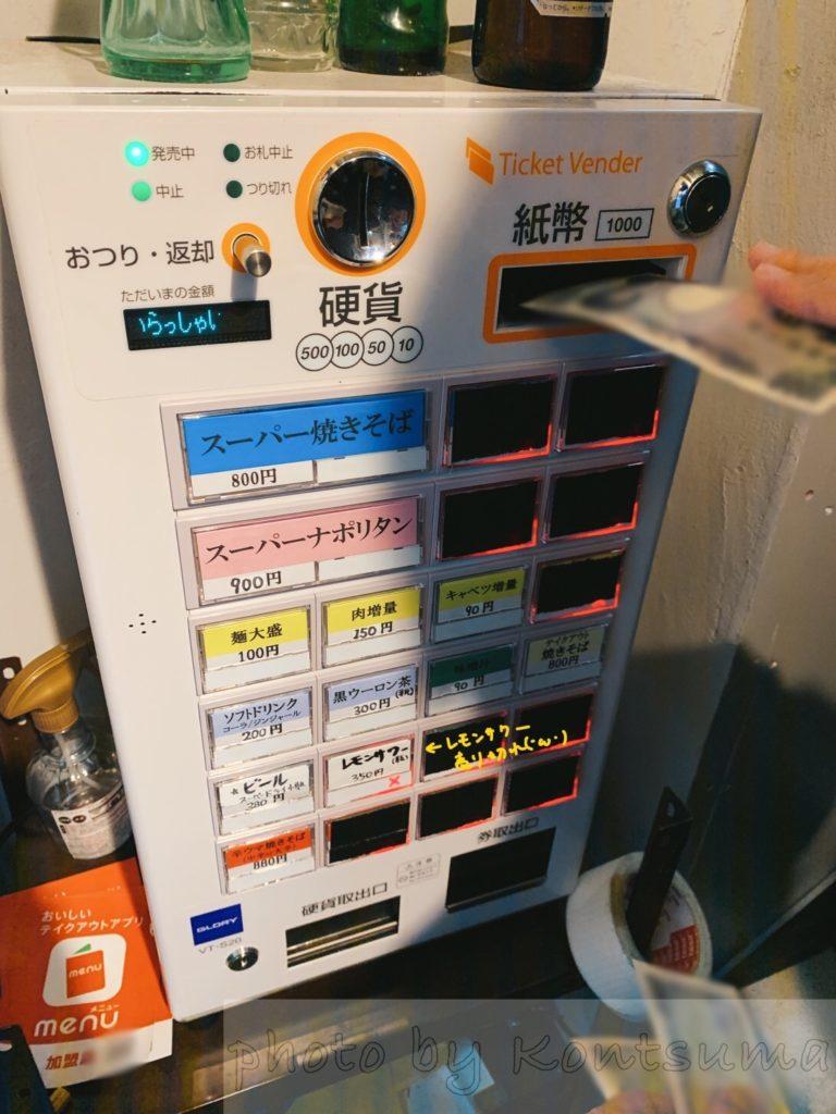 焼き麺スタンド券売機