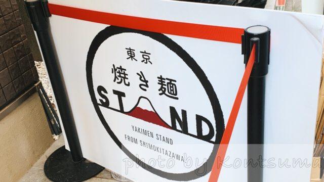 東京焼き麺スタンドアイキャッチ