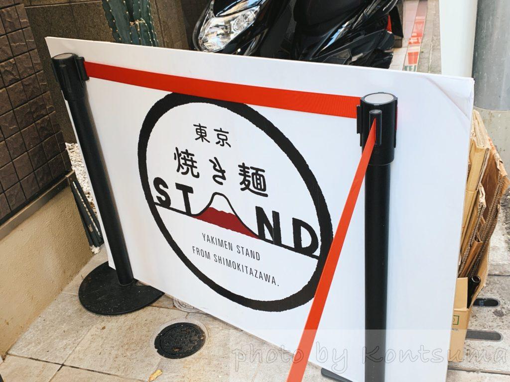 焼き麺スタンド 看板