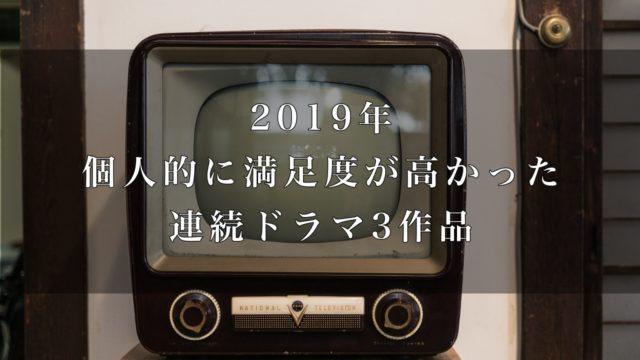 2019連続ドラマ