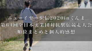 2020ニューイヤー駅伝
