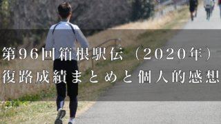 2020箱根駅伝復路