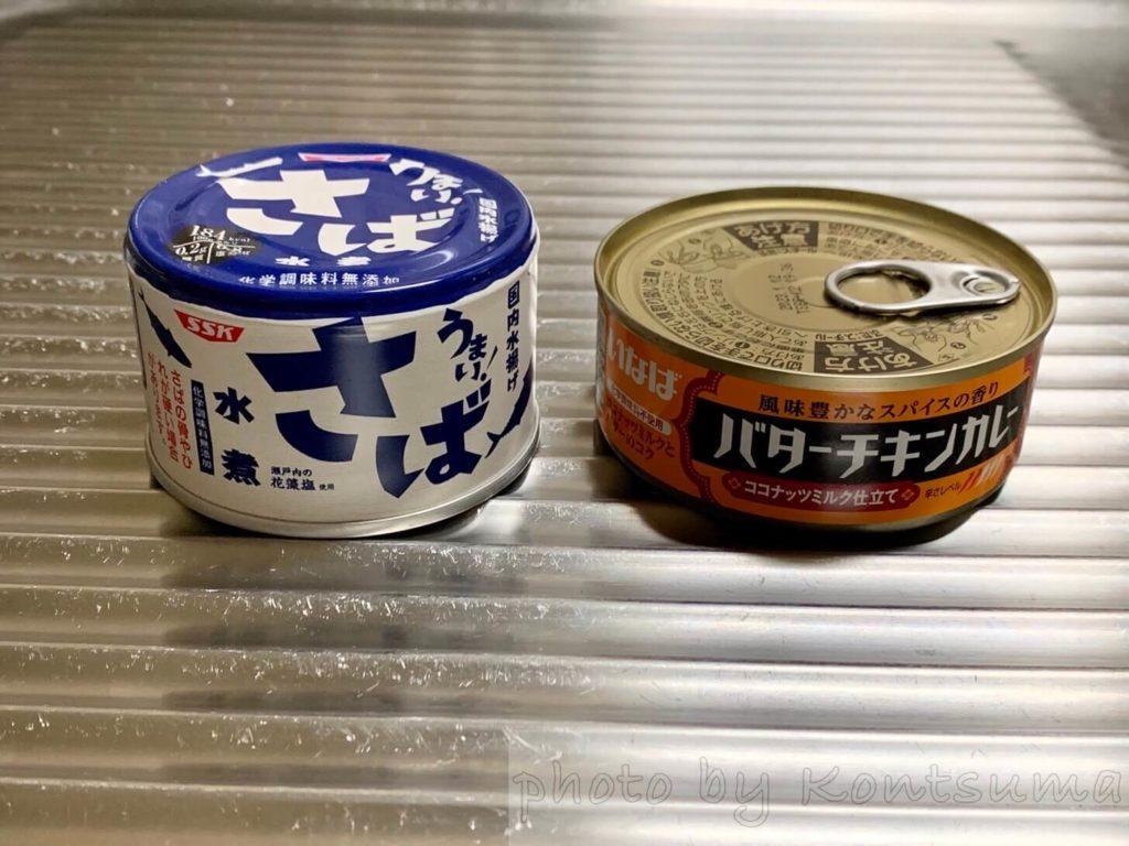 さば缶カレー缶