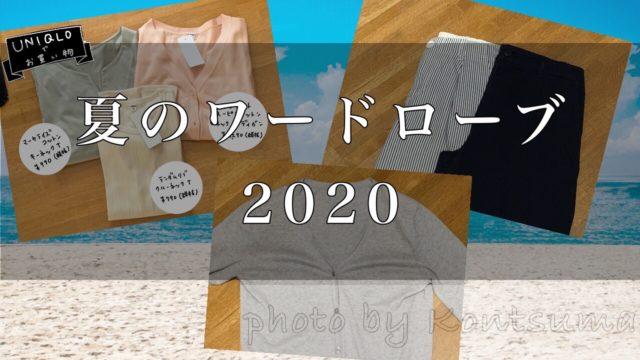 2020夏のワードローブ
