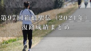 2021年箱根駅伝復路